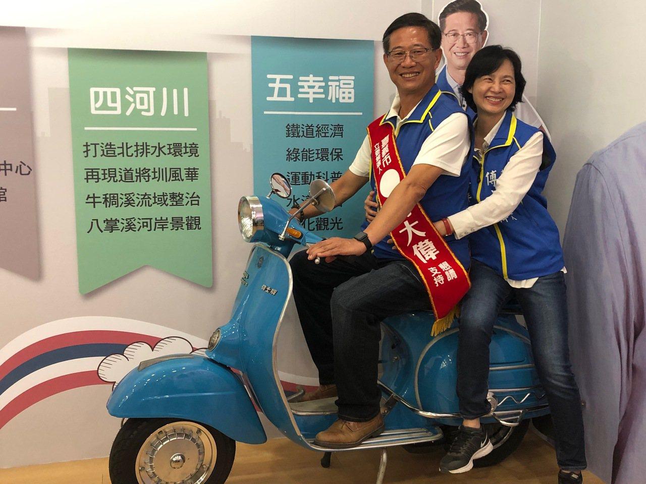 国民党嘉义市立委参选人傅大伟在总部里头放上伟士牌机车,与妻子共乘象征庶民本色。 ...