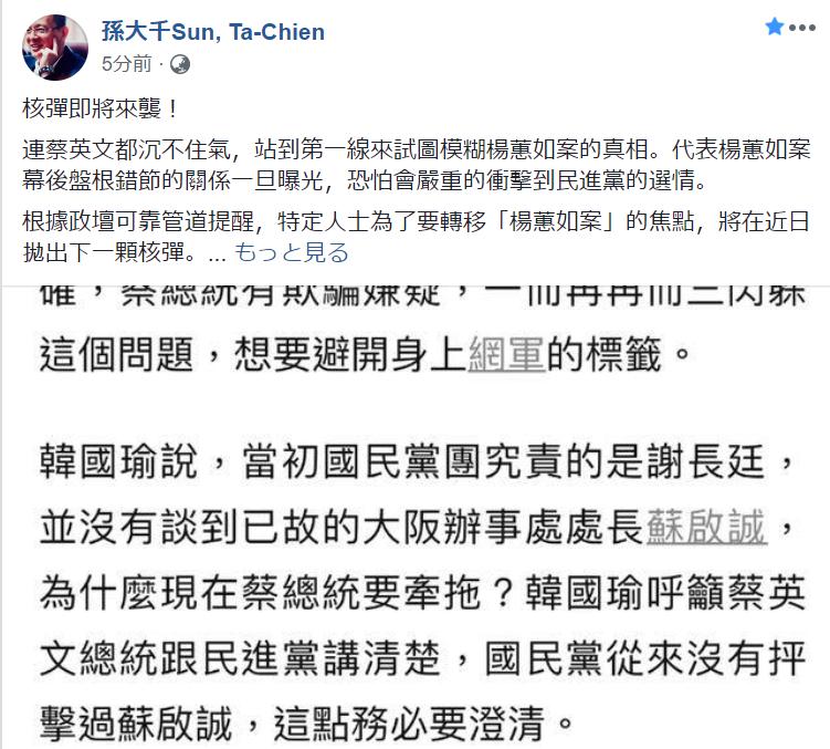 韩国瑜竞选总部副执行长孙大千表示,特定人士为了要转移「杨蕙如案」的焦点,将在近日...