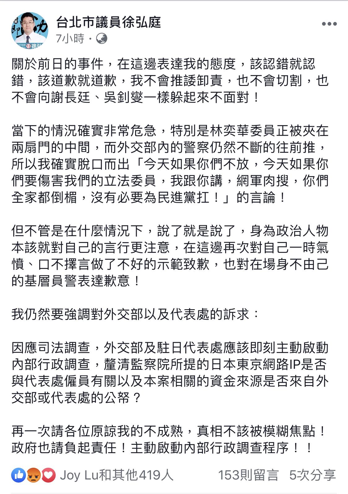 国民党市议员徐弘庭今在脸书上表示,请各位原谅我的不成熟,真相不该被模糊焦点,政府...
