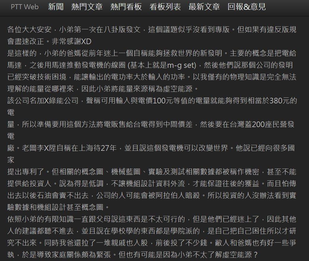 李姓与叶姓男子因宣称可以制作,回收率比永动机还高的磁发电机,标榜在5年后每年还能...