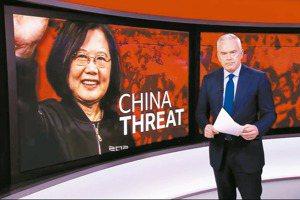 改国号? BBC专访 蔡总统:我们自称中华民国台湾