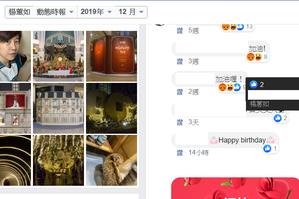 杨蕙如现身!<u>蔡英文</u>大选狂扫817万票 她开心悄按赞