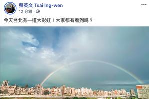大彩虹画过台北天际 蔡总统在脸书、IG分享