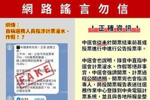 大选落幕谣言还在 苏贞昌提醒中选会继续闢谣
