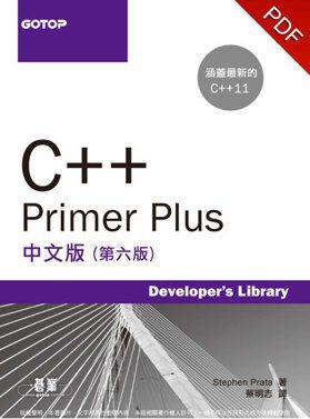c++ primer plus 第 6 版 中文 版