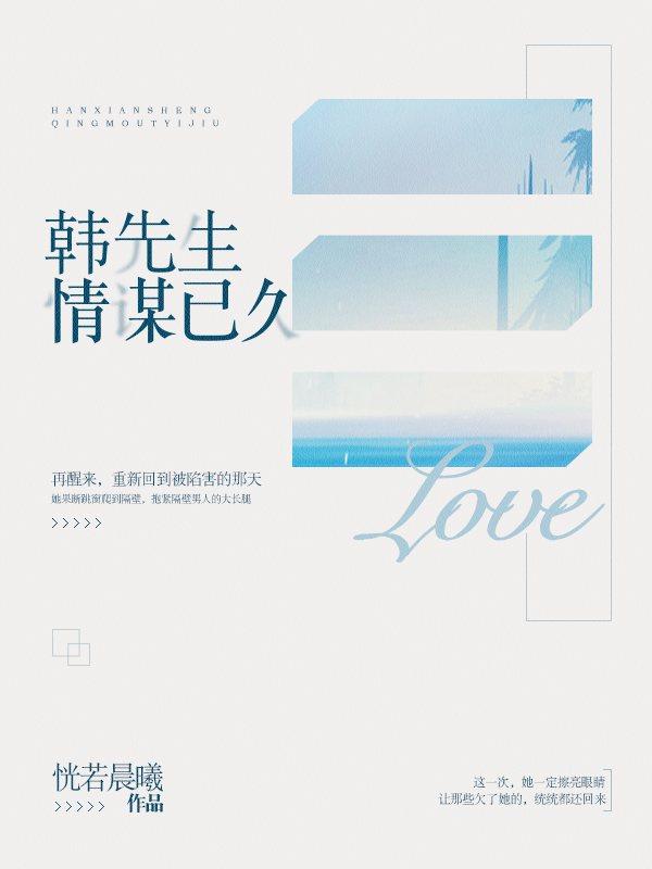 寵妻108式:韓少,狠狠愛