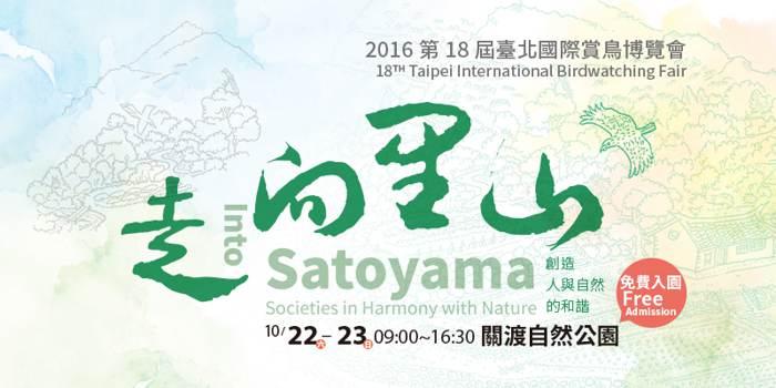 2016第18屆臺北國際賞鳥博覽會