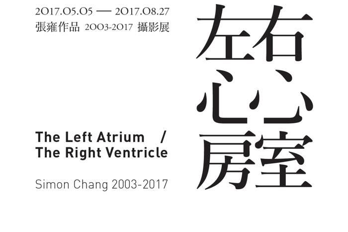 左心房/右心室——張雍作品2003-2017攝影展