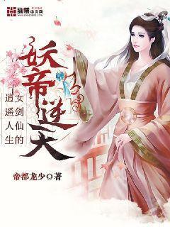 妖帝逆天:女劍仙的逍遙人生