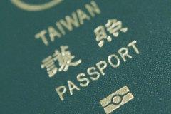 2017年最好用護照 中華民國排名28