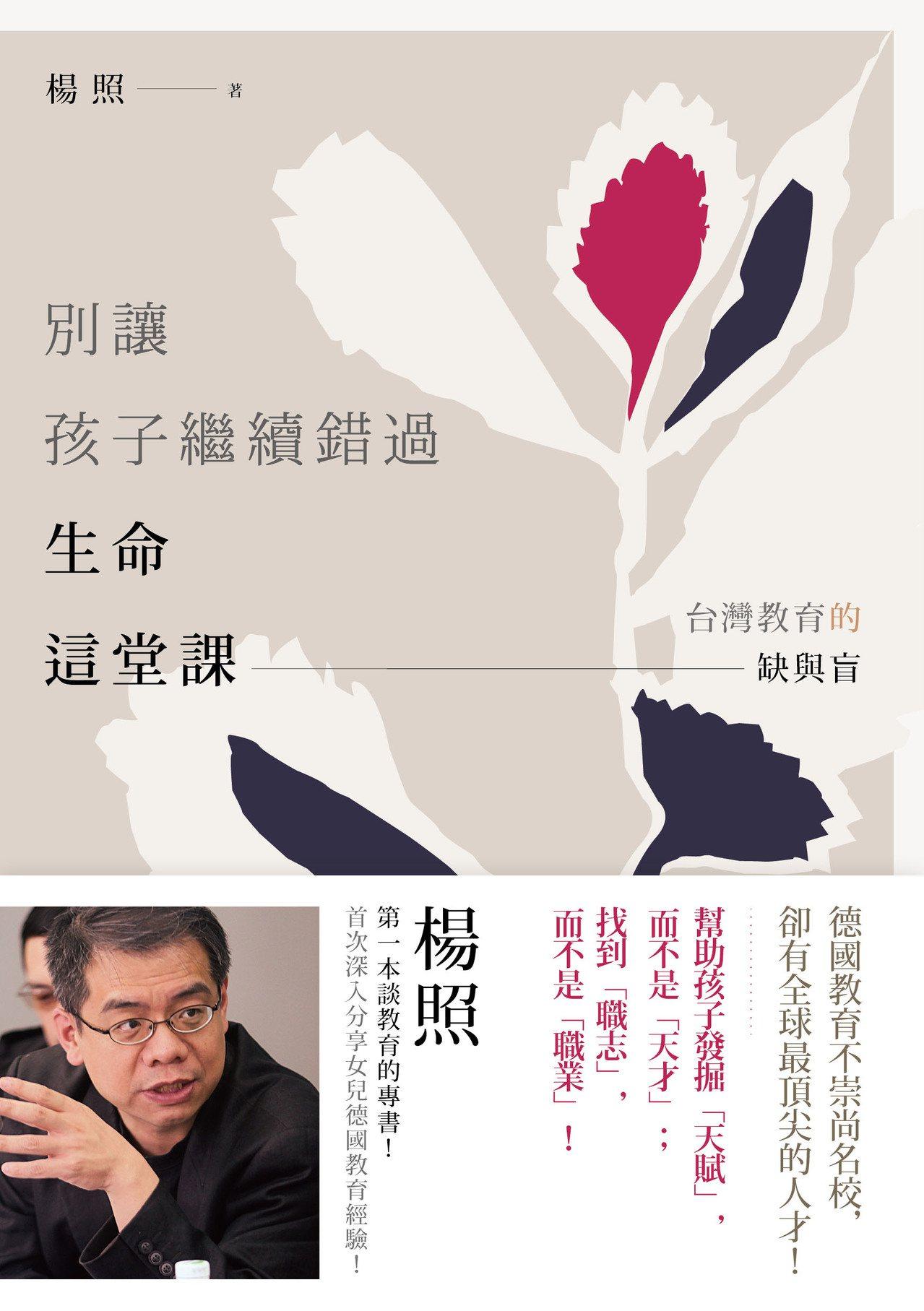 書名:《別讓孩子繼續錯過生命這堂課:台灣教育的缺與盲》作者:楊照出版社:...