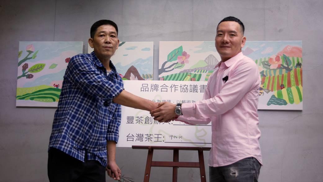 豐茶創辦人田定豐與茶王陳錫卿簽約儀式合照。 圖/豐文創提供