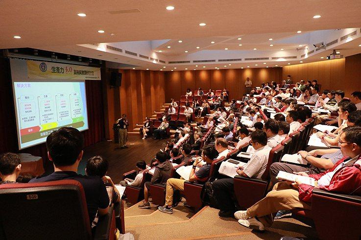 中原大學生產力4.0研討會,吸引產官學界代表共同研討。 中原/提供