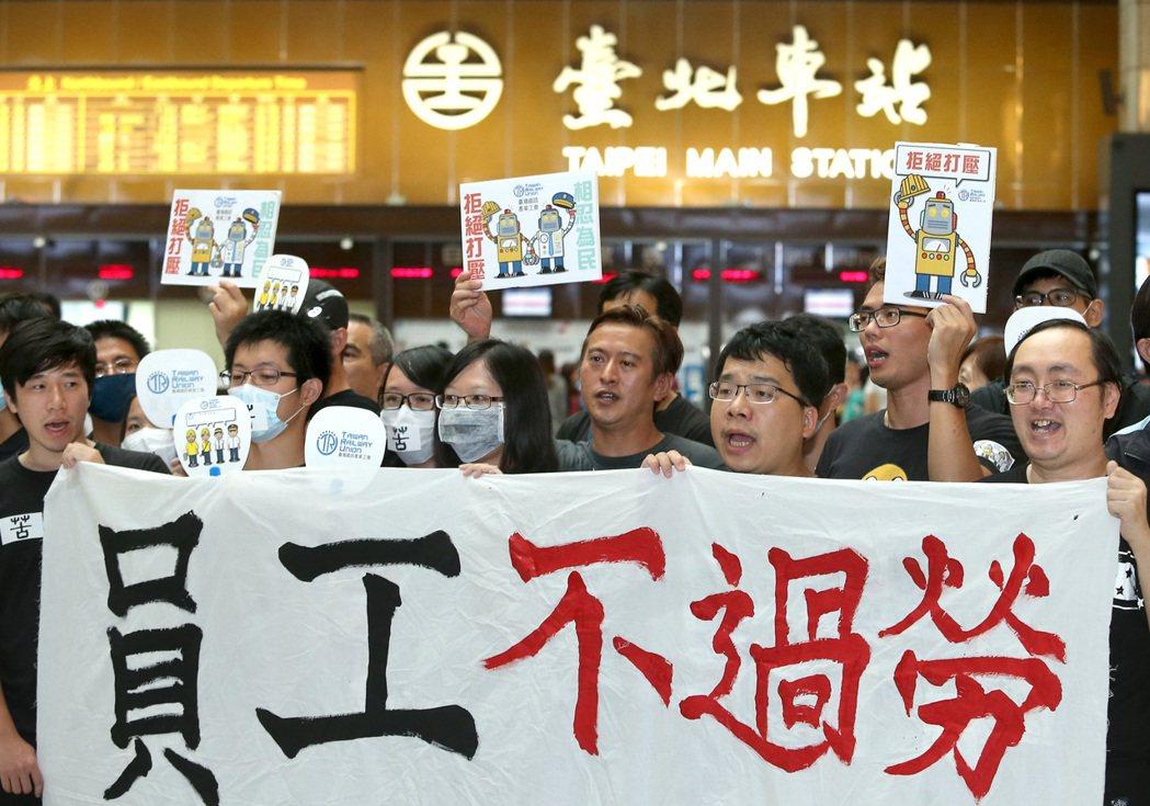 台鐵產業工會成員日前在台北車站大廳靜坐抗議,要求鐵路局具體改善、補足人力、落實休...