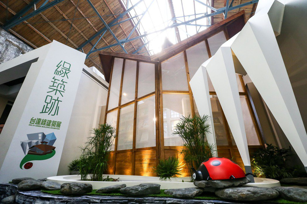 綠築跡台達綠建築展於二十四日開展,現場展區以花開、蟲飛、石砌三個主題建構而成,示...