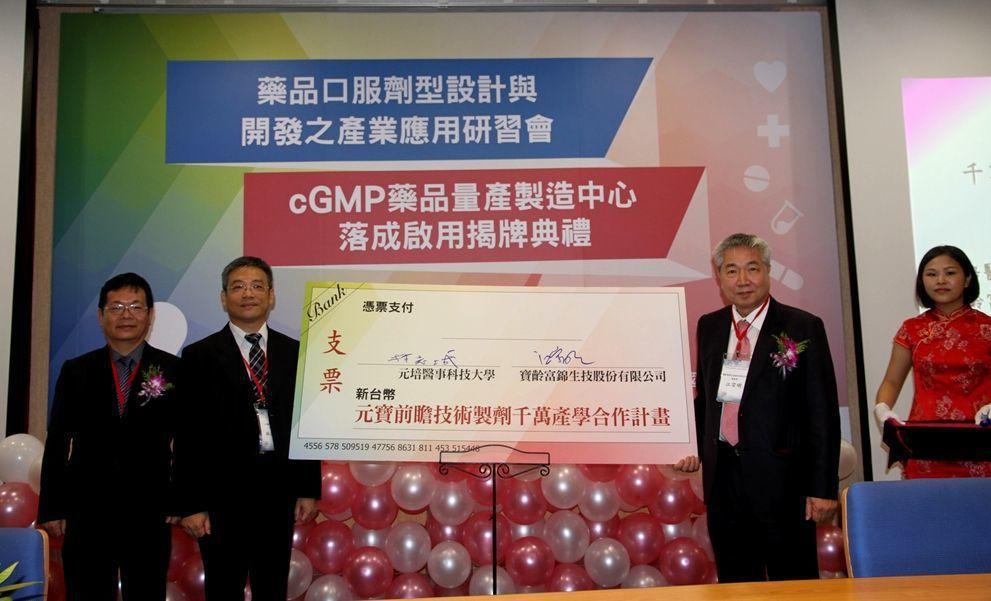 元培醫科大cGMP藥品量產製造中心啟用,同時與寶齡富錦生技簽訂千萬產學合作計畫。...