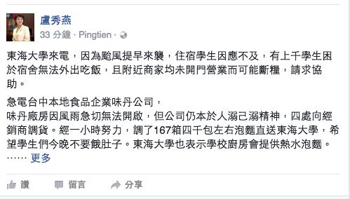 立委盧秀燕傍晚在臉書上表示,接獲東海大學來電求助,住宿生可能斷糧,她緊急協調調了...