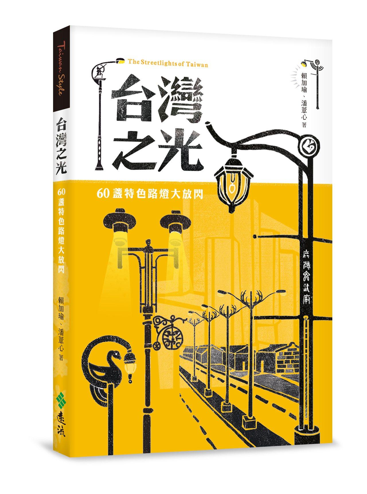 「台灣之光」整理全台60盞特色路燈,發現不一樣的城市風景。圖/遠流提供