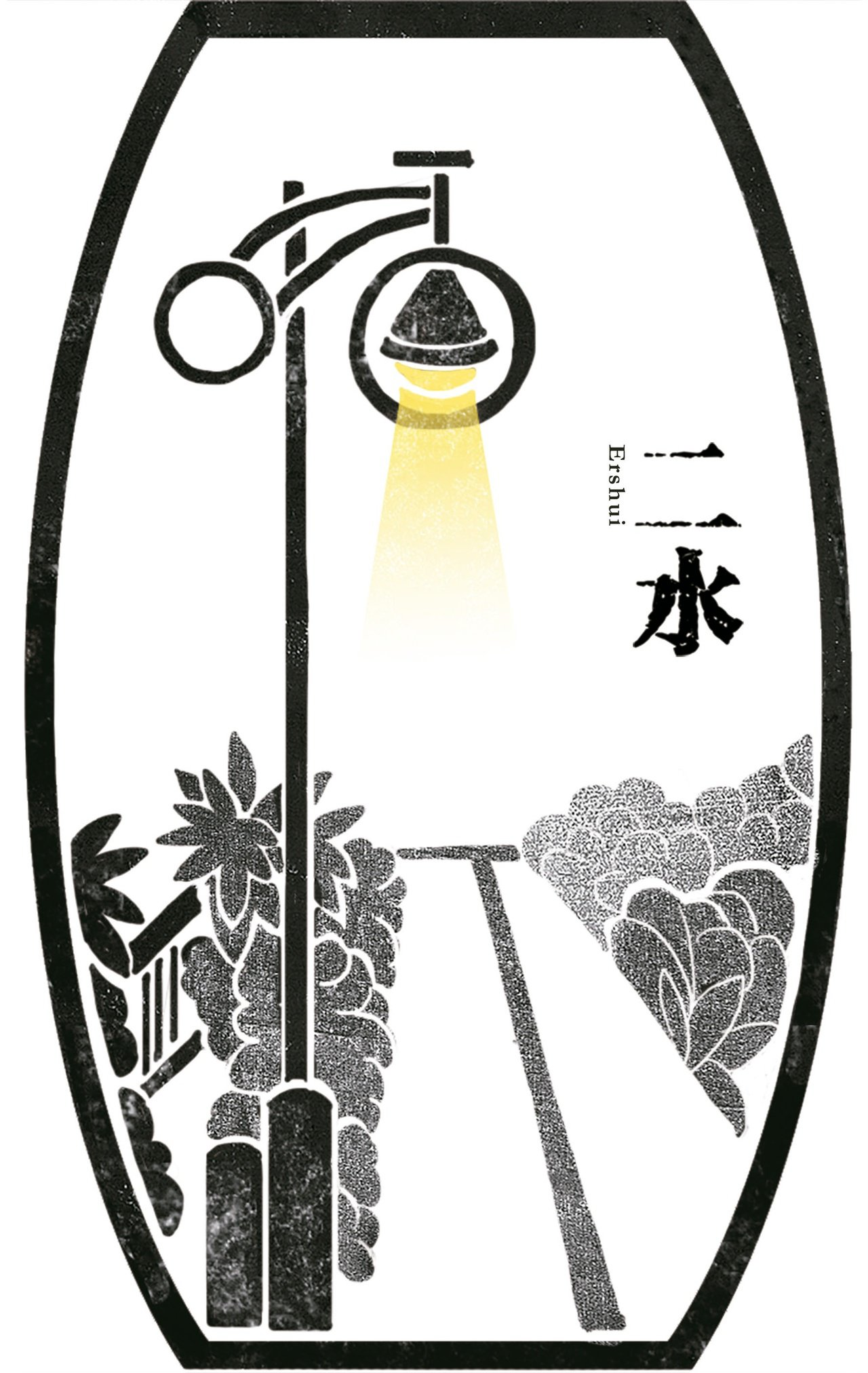 賴加瑜、潘薏心筆下的彰化二水自行車造型路燈。圖/遠流提供