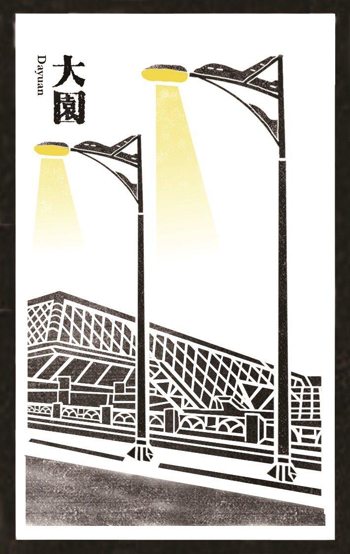 賴加瑜、潘薏心筆下的桃園大園飛機造型路燈。圖/遠流提供