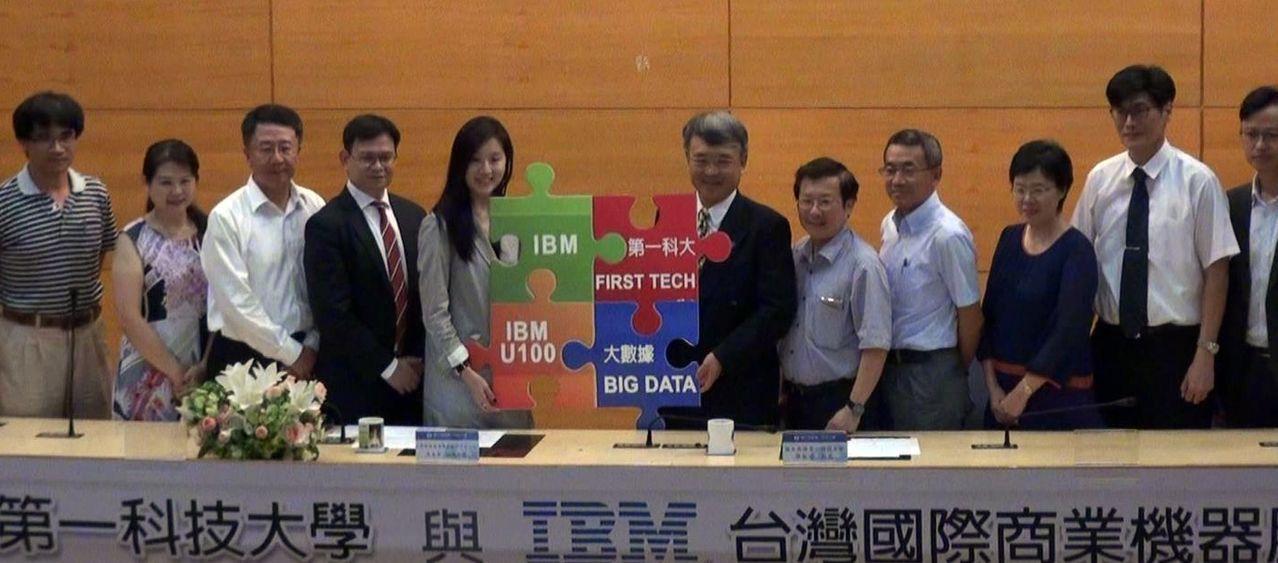 IBM捐贈國立高雄第一科技大學,價值台幣3千萬的巨量資料及 分析軟體,盼學校成為...