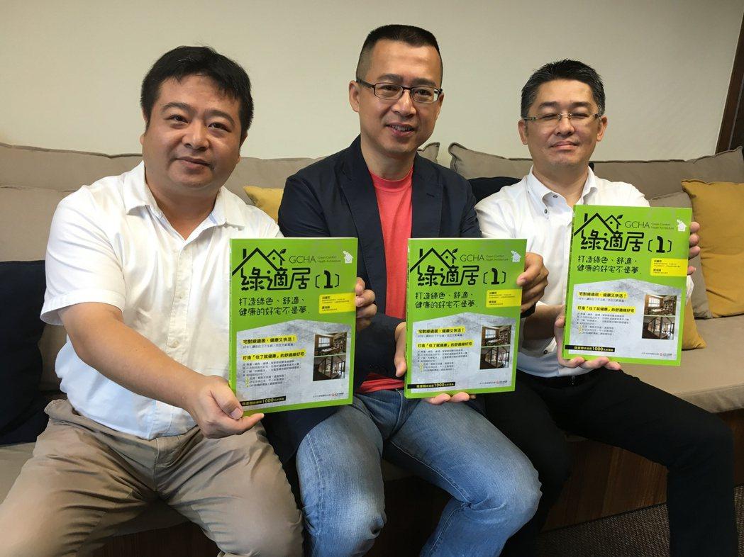 裕盛建設與綠適居協會合作推出中台灣首座綠適居健康宅「裕盛森邸」,圖中左起依序為裕...