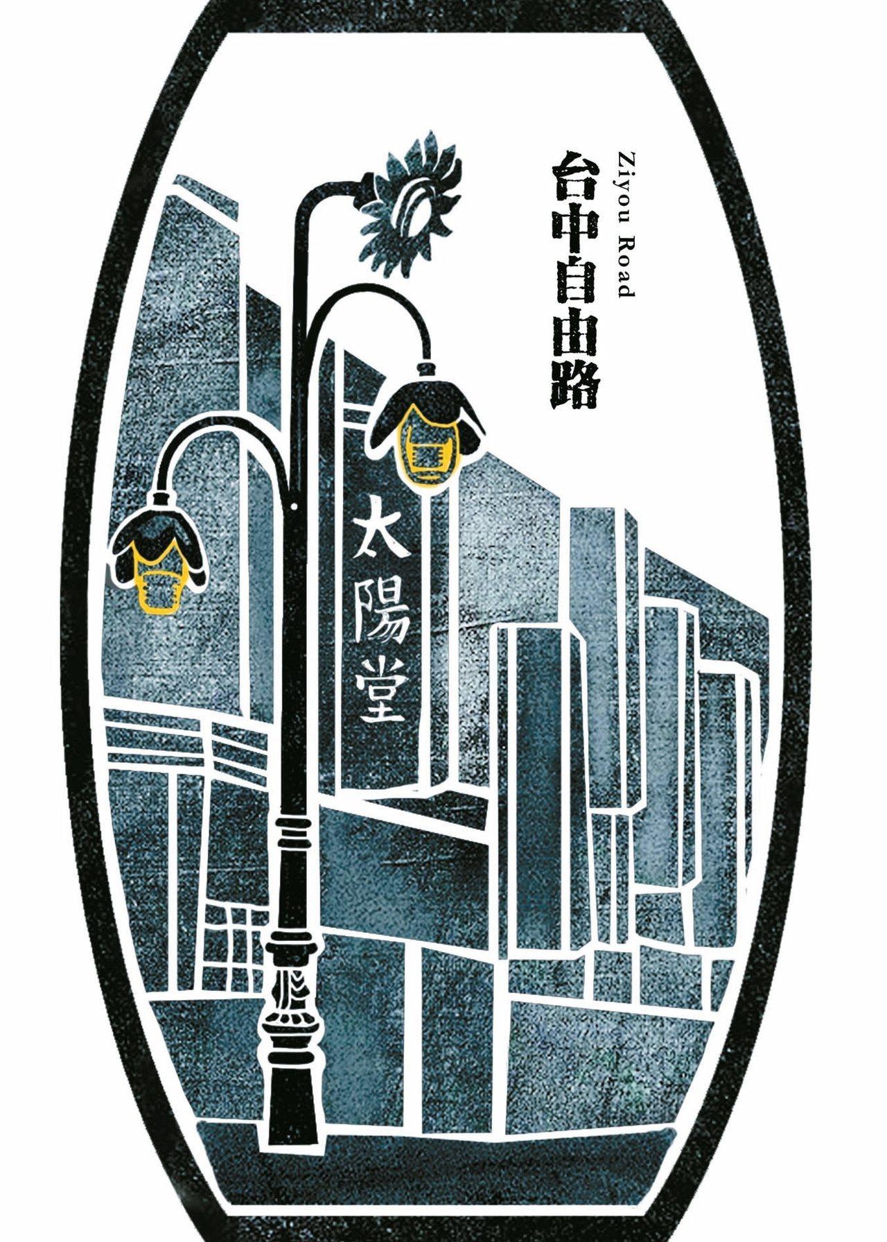 台中市自由路二段向來是台中名產太陽餅店家的「一級戰區」,如今更有以太陽花為主題的...