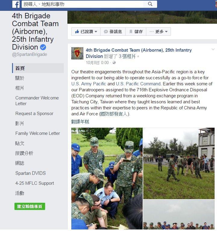 第4空降旅戰鬥群利用官方臉書公布,派員來台技術交流。圖/翻攝臉書