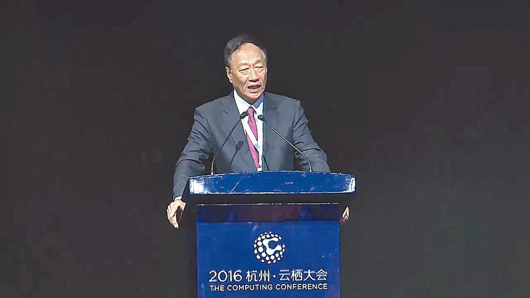 鴻海董事長郭台銘今年再度受邀出席阿里巴巴雲棲大會致詞。 圖/翻攝自阿里巴巴網站