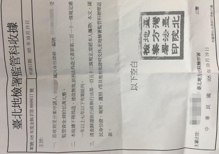 詐騙集團為求逼真,還偽造地檢署公文。記者江孟謙/翻攝