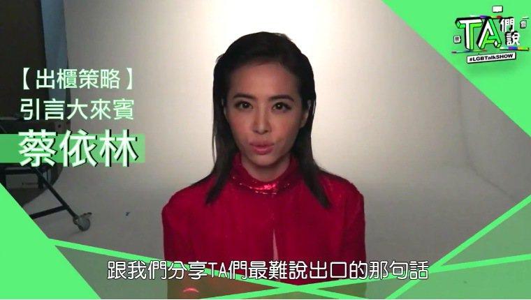 蔡依林為「TA說」錄製影片。圖/出類映像提供