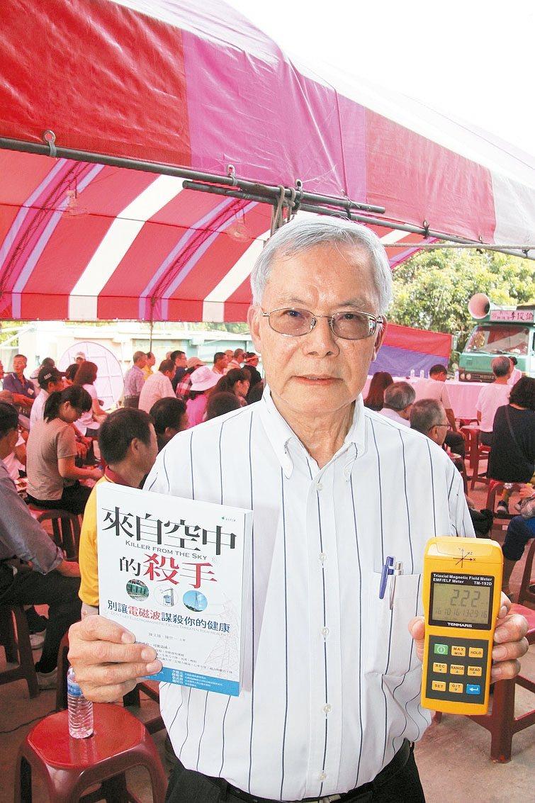 陳文雄教授發表新書「來自空中的殺手,別讓電磁波謀殺你的健康」,呼籲台電正視高壓電...