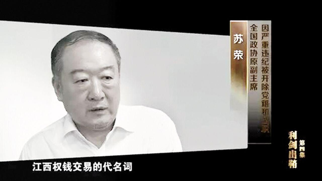 蘇榮稱自己是全家腐敗窩案的「掌門人」。(視頻截圖)