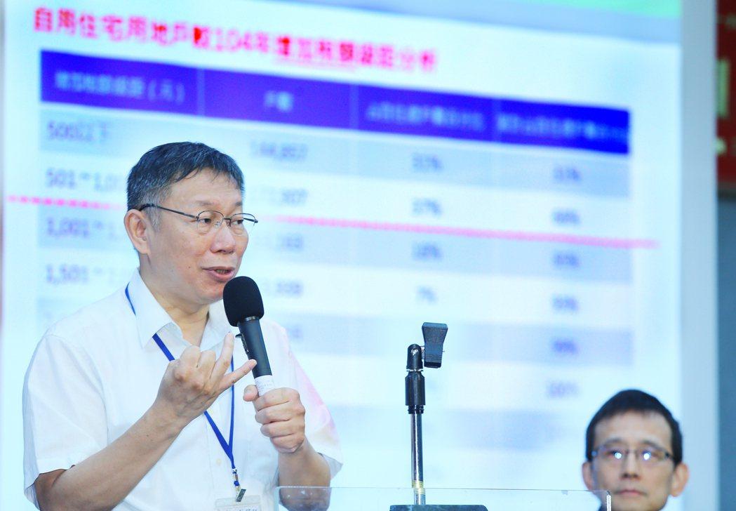 針對105年地價稅,台北市長柯文哲(左)昨在記者會上表示,對自住民眾地價稅稅額增...
