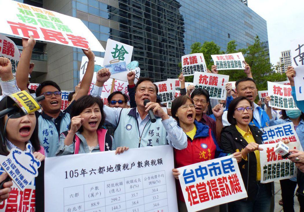數百名台中市民因地價稅飆漲,在議員帶領下,到市政府抗議。記者趙容萱/攝影