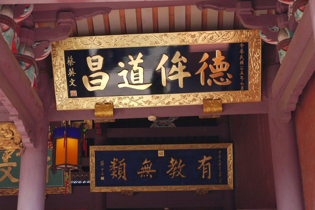 「前有馬、後有蔡」 台南孔廟15「御匾」最齊全