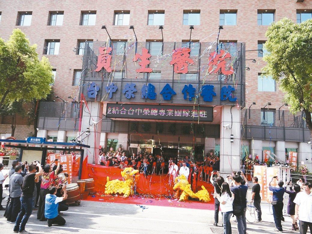 員林市員生醫院昨天剪綵揭牌後正式營運,成為台中榮總合作醫院。 記者何炯榮/攝影
