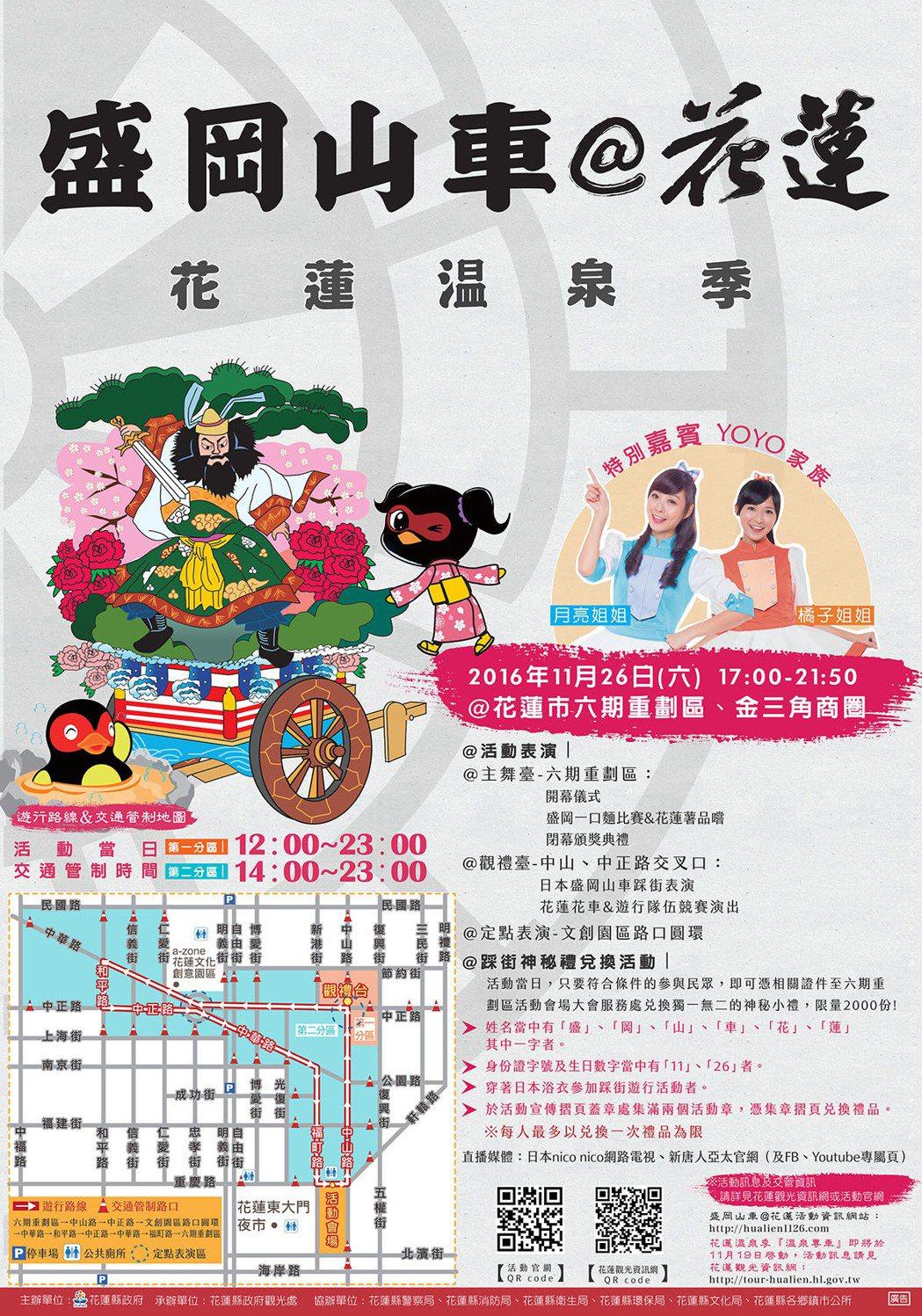 圖/花蓮縣政府 提供