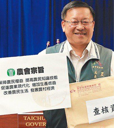 台中市農業局長王俊雄昨天主動舉行記者會公布,九月起聘請會計師針對四區農會查帳。 ...