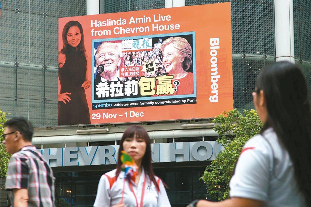 新加坡萊佛士城商區高掛著一個聯合晚報的廣告看板,標題下的是「希拉蕊包贏?」。 法...