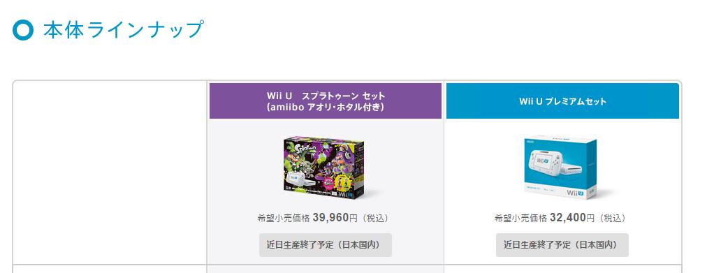 任天堂官網上已標記Wii U將在近日生產終了(網路圖片)
