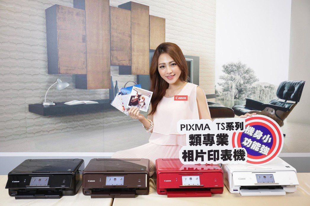 Canon PIXMA TS8070採全新設計的時尚外型,共有亮麗四色選擇。圖/...