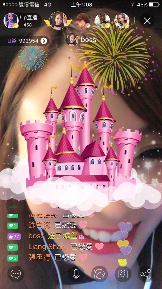 真真在手機直播時,粉絲送上「虛擬禮物」城堡。圖/本人提供