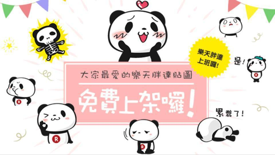 樂天市場正式引進廣受日台粉絲歡迎的「Shopping Panda」,今天正式公布...