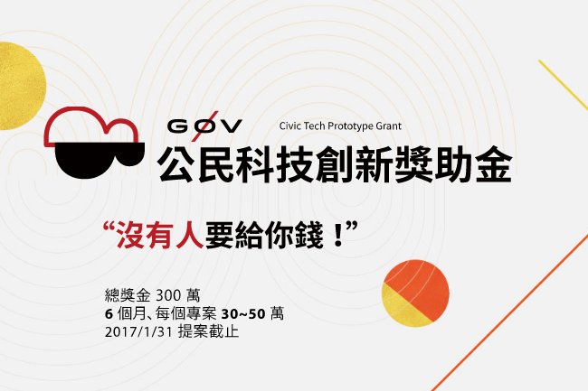 「公民科技創新獎助金」徵件 最高補助50萬