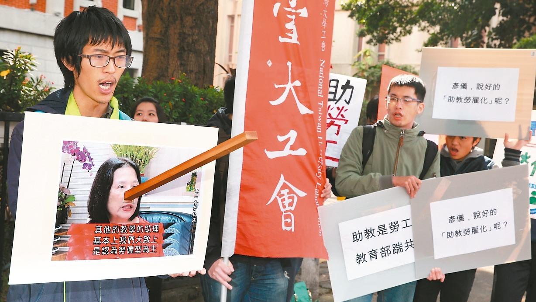 「說好的教學助理勞雇化呢?」學生赴教部抗議