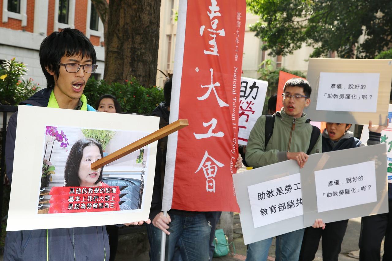 學生抗議教育部 「說好的教學助理勞雇化呢?」