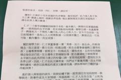 土豪爸反擊將告王浩宇 王:人身安全請警方保護