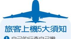 空服員超辛苦!盤點5項旅客上機須知:行李請自己搬
