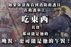 檢舉消防員救護車用餐引眾怒 網友要求消防署長回應